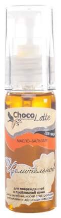 Масло для лица ChocoLatte Целительное для поврежденной и проблемной кожи 30 мл