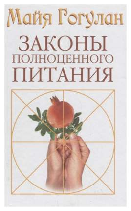 Книга Законы полноценного питания