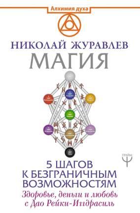 Магия. 5 шагов к безграничным возможностям. Здоровье, деньги и любовь с Дао