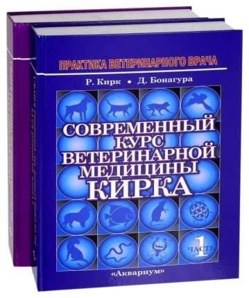 Книга Современный курс ветеринарной медицины Кирка. Мелкие домашние животные, 2 тома