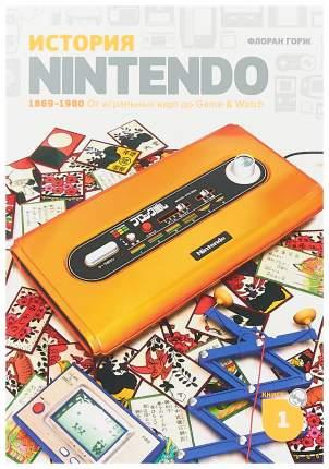 Книга Белое яблоко. История Nintendo 1889-1980. Книга 1. От игральных карт до Game & Watch