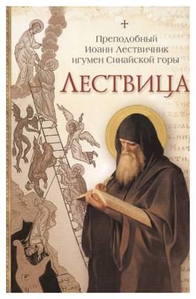 Книга Сибирская Благозвонница. Лествица
