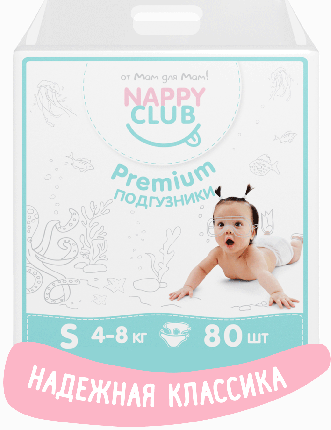 Подгузники Nappy Club Premium S (4-8 кг) 80 шт.