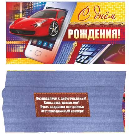 """Открытка-конверт для денег """"С днём рождения!"""" (молодёжная тематика)"""