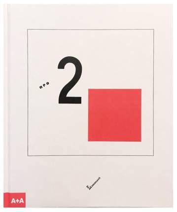 Книга Супрематический сказ про два квадрата