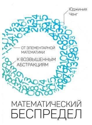 Книга Математический Беспредел, От Элементарной Математики к Возвышенным Абстракциям