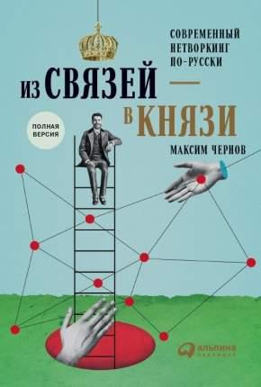 Из Связей — В князи, Или Современный Нетворкинг по-Русски