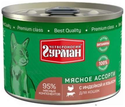 Консервы для кошек Четвероногий Гурман Мясное ассорти, индейка, 190г