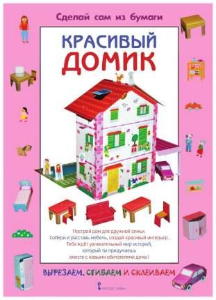 Книга Русское Слово Мацца и Сделай Сам из Бумаг и красивый Домик