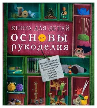 Книга Аст Жук С.М. книга для Детей. Основы Рукоделия