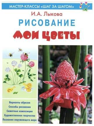 Книга Цветной Мир лыкова и Мои Цветы. Рисование