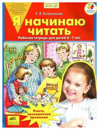 Бином Издательство колесникова, Я начинаю Читать, 6-7 лет, Р т