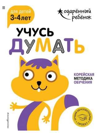 Эксмо Учусь Думать: для Детей 3-4 лет, Одарённый Ребёнок (С наклейками)