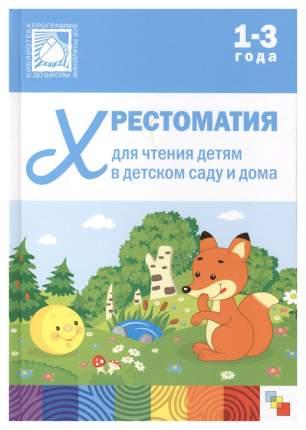 Хрестоматия для Чтения Детям, 1-3 Года