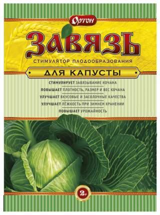 Завязь Ортон для капусты белокочанной (стимулятор плодообразования), 2 г