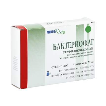 Бактериофаг стафилококковый раствор 20 мл 4 шт.