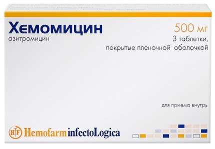 Хемомицин таблетки 500 мг 3 шт.