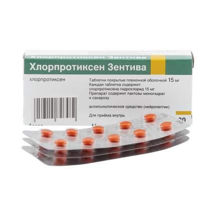 Хлорпротиксен таблетки 15 мг 30 шт.