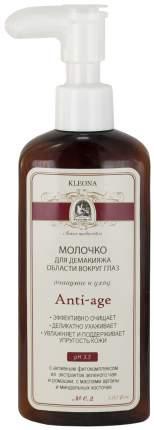 Молочко для лица Kleona Для демакияжа области вокруг глаз 100 мл