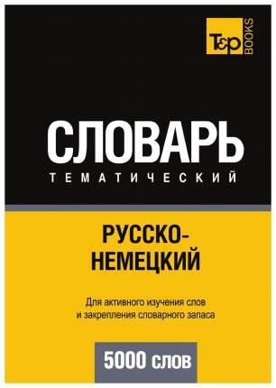 Словарь T&P Books Publishing Русско-Немецкий тематический Словарь. 5000 Слов