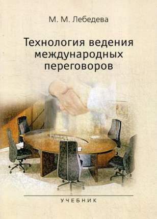 Технология Ведения Международных переговоров