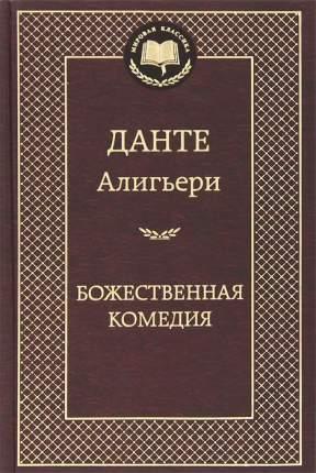 Книга Божественная комедия