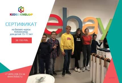 Сертификат на бизнес-курсы KidsDevelop (для детей 15-17 лет)