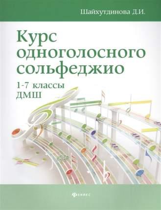 Книга Курс одноголосного сольфеджио: 1-7 классы ДМШ