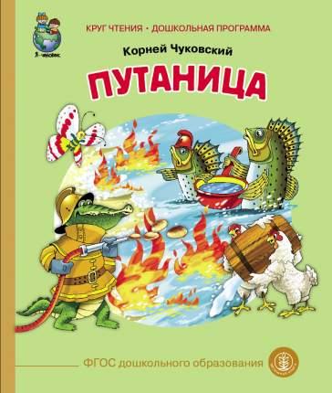 Чуковский к. и путаница