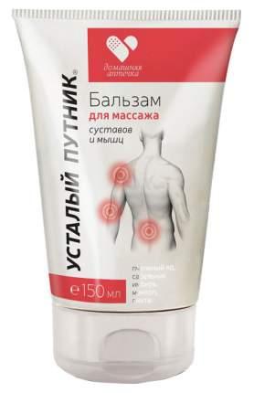 Бальзам Домашняя аптечка Усталый путник для массажа суставов и мышц 150 мл