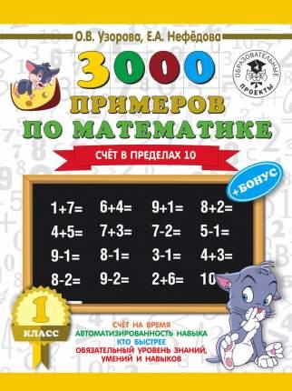 Книга 3000 примеров по Математике + Бонус, 1 класс Счет В пределах 10