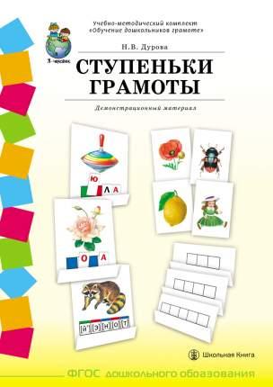 СТУПЕНЬКИ ГРАМОТЫ. Демонстрационное учебно-наглядное пособие по обучению детей грамоте.