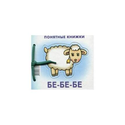 Понятные книжки, Бе-Бе-Бе (Книжка на картоне для Детей до 2 лет + Методичка для Родителей)