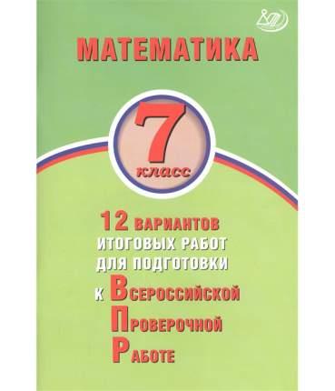 Виноградова, Математика, 7 класс, 12 вариантов итоговых работ для подготовки к ВПР,