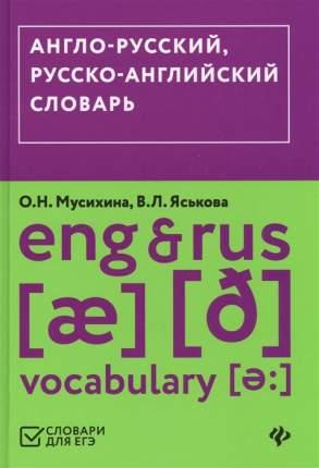 Мусихина, Англо-Русский, Русско-Английский Словарь (Егэ)