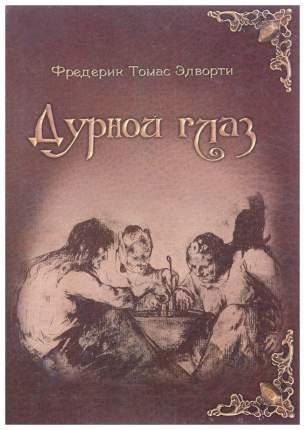 Книга Дурной Глаз