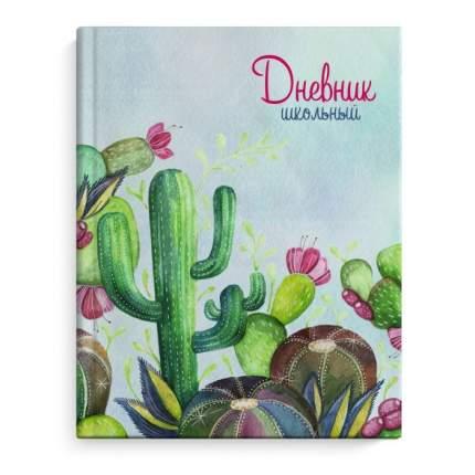 Дневник школьный КАКТУСЫ