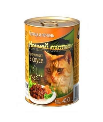 Консервы для кошек Ночной охотник, курица и печень в соусе, 400г