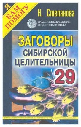 Заговоры сибирской целительницы, Выпуск 29