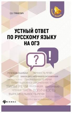 Устный Ответ по Русскому Языку на Огэ