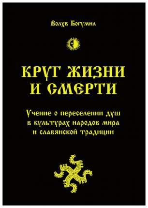 Круг жизни и смерти, Учение о переселении душ в культурах народов мира и славянской традиц