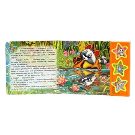 Книжка-Игрушка Умка крошка Енот 173523