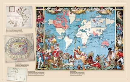Иллюстрированный атлас географических открытий