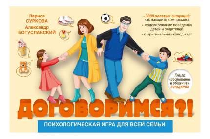 Семейная настольная игра АСТ Астрайт Договоримся?!