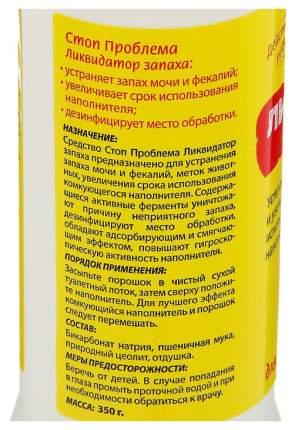Ликвидатор запаха для кошачьих туалетов ЭКОПРОМ Стоп-Проблема, порошок, 350г