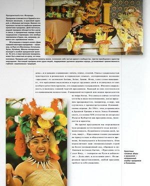 Книга Карнавалы, праздники