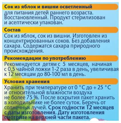 Сок ФрутоНяня Яблоко и вишня осветленный с 5 мес 200 мл