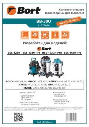 Комплект мешков пылесборных для пылесоса Bort BB-30U
