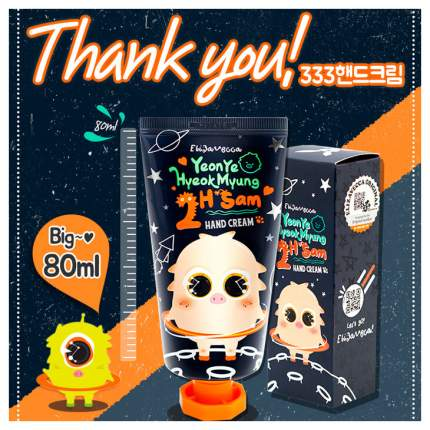Крем для рук Elizavecca Yeonye Hyeokmyung 2H Sam Hand Cream 80 мл