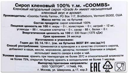 Сироп Coombs family farms кленовый 354 мл